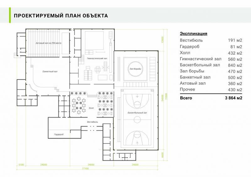 Эскизный проекта реконструкции КСК Габишево